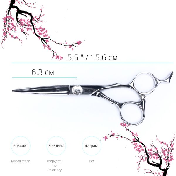 Парикмахерские ножницы SWAY Infinite 110 10355 размер 5,5