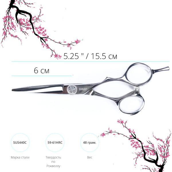 Парикмахерские ножницы SWAY Infinite 110 104525 размер 5,25