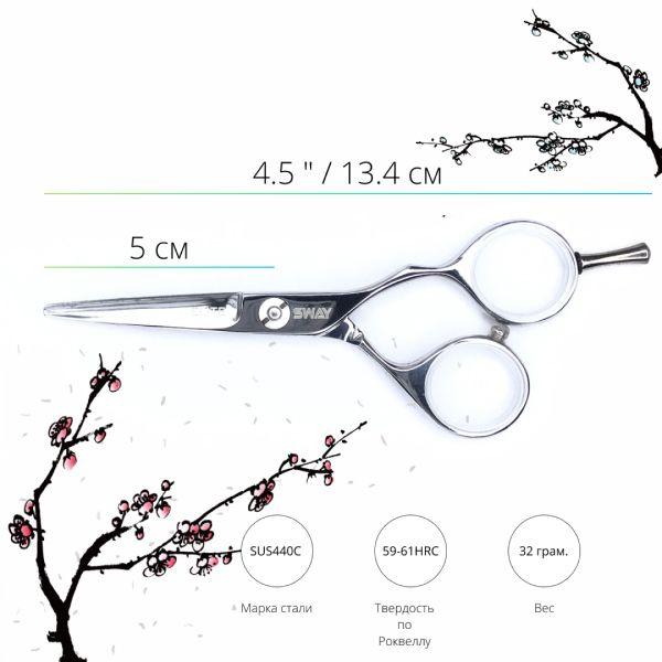 Парикмахерские ножницы SWAY Elite 110 20345 размер 4,5