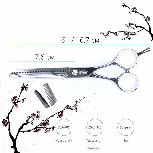 Филировочные ножницы SWAY Elite 110 26160 размер 6