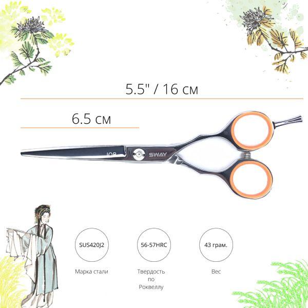 Парикмахерские ножницы SWAY Job 110 50155 размер 5,5