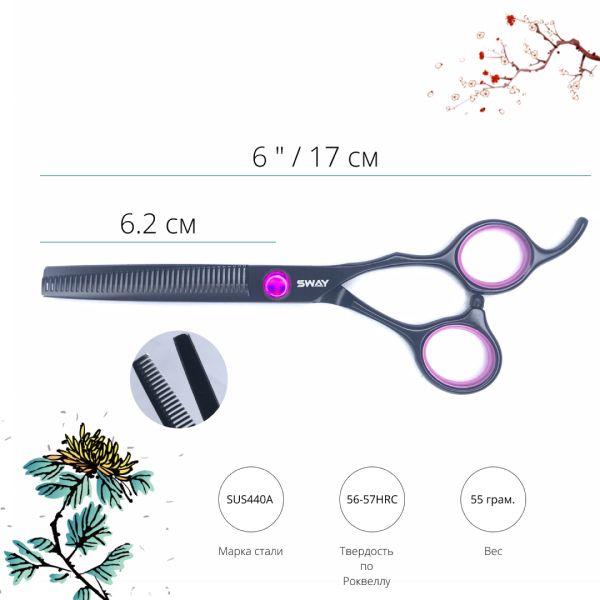 Филировочные ножницы SWAY Art Neon R 110 36060R размер 6