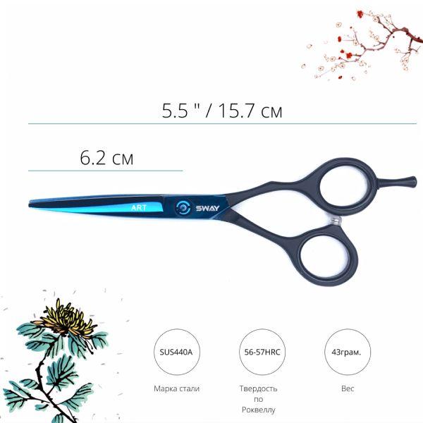 Парикмахерские ножницы SWAY Art Crow Wing 110 30655 размер 5,5
