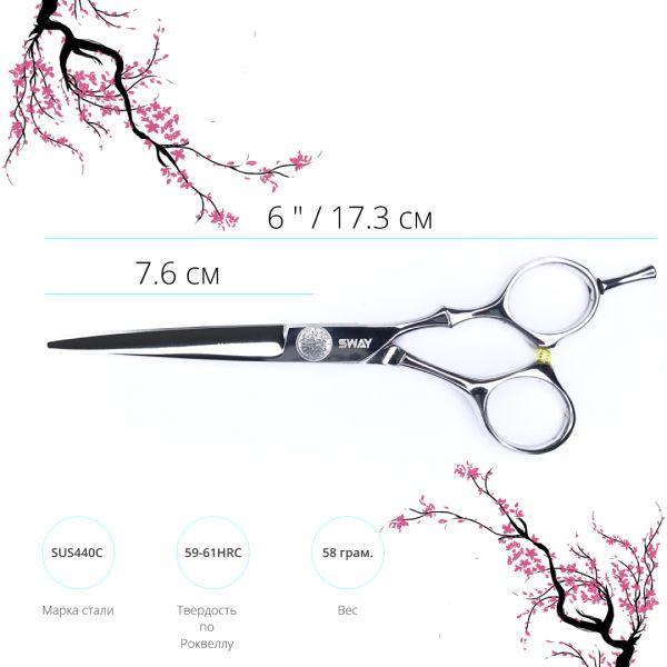 Парикмахерские ножницы SWAY Infinite 110 10860 размер 6
