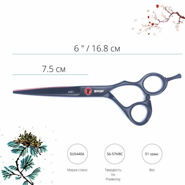 Парикмахерские ножницы SWAY Art 110 30960 размер 6