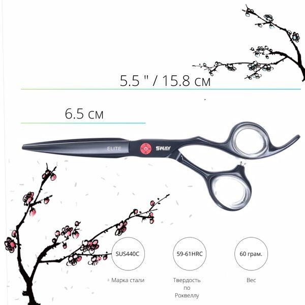 Парикмахерские ножницы SWAY Elite 110 20855 размер 5,5