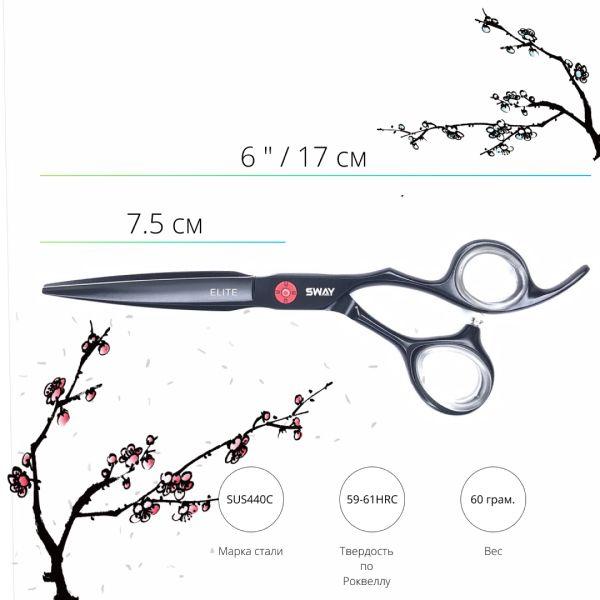Парикмахерские ножницы SWAY Elite 110 20860 размер 6