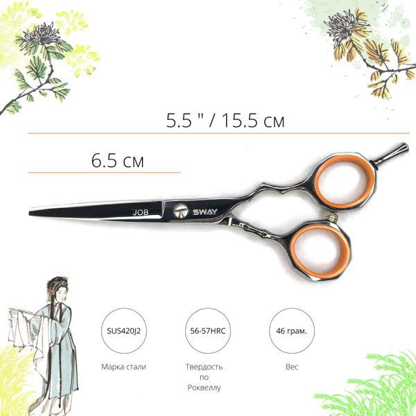 Набор парикмахерских ножниц Sway Job 504 размер 5,5