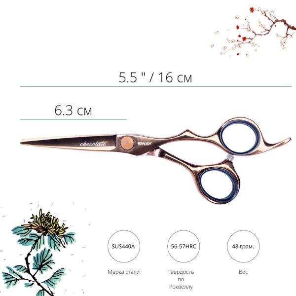 Парикмахерские ножницы Sway ART Chocolate размер 5,5