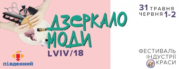 Sway во Львове 2018