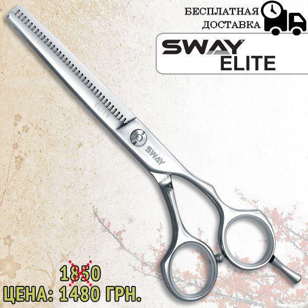 Ножницы Sway Elite